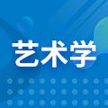 数字媒体技术(技术与应用方向)(专升本)