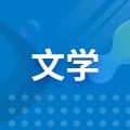 中国少数民族语言文学(专升本)