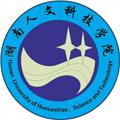 湖南人文科技学院自考招生简章_报名_专科本科专业_自考办电话