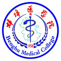 蚌埠医学院自考招生简章_报名_专科本科专业_自考办电话
