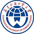 广东外语外贸大学继续教育公开学院