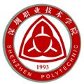 深圳职业技术学院继续教育与培训学院