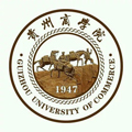贵州商学院继续教育学院
