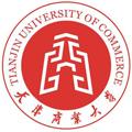 天津商业大学职业与继续教育学院