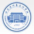 哈尔滨信息工程学院