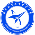 郑州航空工业管理学院继续教育学院