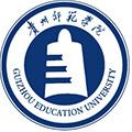 贵州师范学院继续教育学院